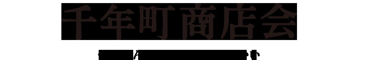キャッチコピー千年商店会